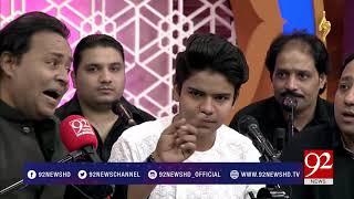 Kalam Rafaqat Ali Khan | Allah Ho Allah Ho Allah Allah Ho  | 14 June 2018 | 92NewsHD