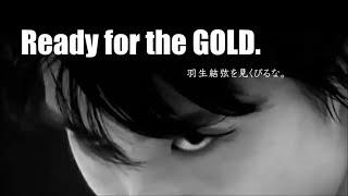 羽生結弦【MAD】Ready for the GOLD. yuzuru hanyu Ready for the GOLD.