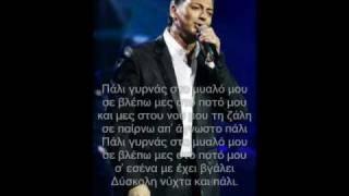ΝΙΚΟΣ ΜΑΚΡΟΠΟΥΛΟΣ - ΔΥΣΚΟΛΗ ΝΥΧΤΑ ΚΑΙ ΠΑΛΙ. NEW SONG 2010