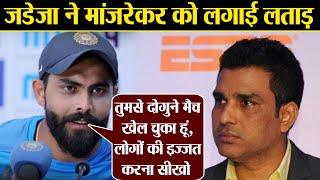 World Cup 2019: Ravindra Jadeja slams Sanjay Manjrekar on Twitter | वनइंडिया हिंदी