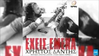 Χρήστος Δάντης - Έχεις Εμένα | Christos Dantis - Exeis Emena (New 2017)