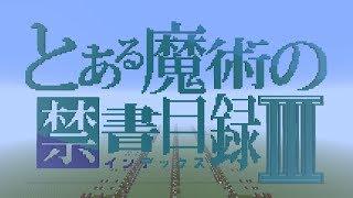 とある魔術の禁書目録Ⅲ OP 「Gravitation」【Minecraft 音ブロック】