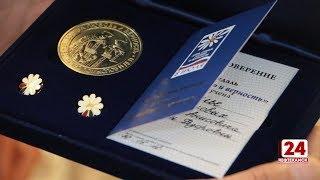 Лучшим семьям вручили медали