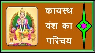Vanshawali - Kayasth Vansh ka Parichay ...श्रीसिद्धी