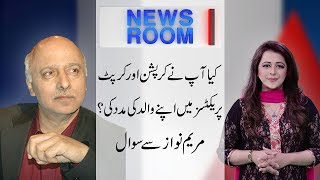News Room | Reference against Sharif Family Adjourned | Sana Mirza |18 May 2018 | 92NewsHD