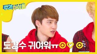 주간아이돌 - (Weekly Idol EP.103) EXO Baekhyun&Chen&D.O&Xiumin  High pitched tone battle!