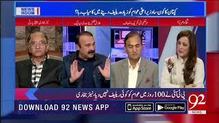Tariq Fazal Chaudhry (PMLN) criticized the Govt of PTI regarding to 100 days| 27 Nov 2018 | 92NewsHD