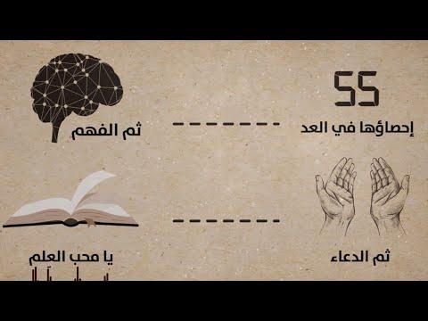 أحمد النفيس - لله من أسمائه تسعونا - نسخة خالية من الآهات البشرية