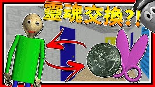 把老師拿去賣掉?!!!😱 ➤ 恐怖遊戲 ❥ Baldi's Basics in Education & Learning