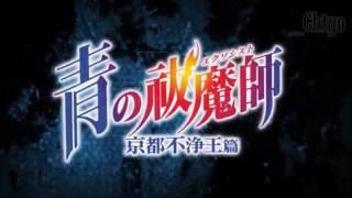 """Ao no Exorcist: Kyoto Fujouou-hen Opening """"Itteki no Eikyou"""" [chiyo]"""