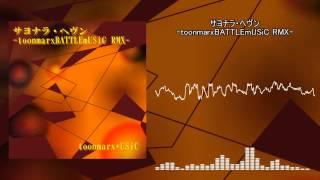 【アレンジ】 サヨナラ・ヘヴン -toonmarxBATTLEmUSiC RMX-