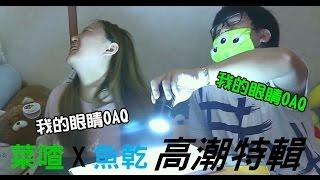 高潮特輯(菜喳X魚乾).by[蝌蚪CUDO]