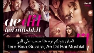 اغنية Ae Dil Hai Mushkil كاملة مترجمة مع الكلمات - رانبير كابور, ايشواريا راي, انوشكا شارما. width=