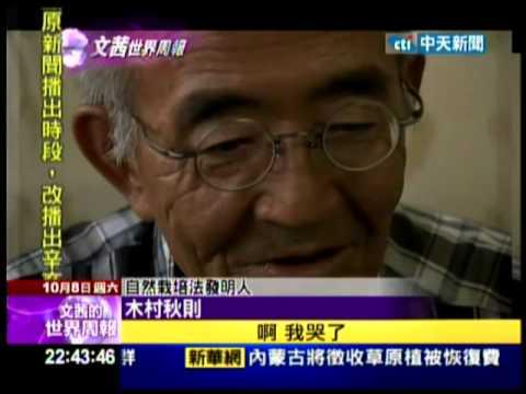 【這一生,至少當一次傻瓜】木村秋則 用八年全心盼到蘋果樹開花