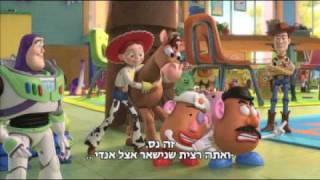 Trailer סרטים לילדים - תלת מימד - צעצוע של סיפור 3
