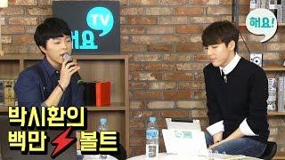 [Heyo idol TV] 박시환X유승우 COVER_'내게 오는 길_성시경' Live [박시환의 백만볼트] 20160310
