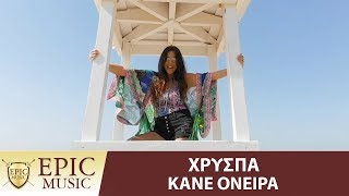 Χρύσπα - Κάνε Όνειρα | Xryspa - Kane Oneira - Official Music Video