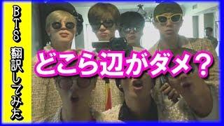 【BTS 日本語字幕】防弾少年団、「Hold Me Tight」って禁止曲なの? どこらへんが?【BTS翻訳してみた】