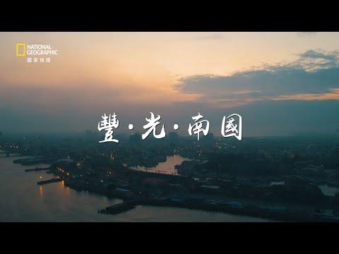 豐・光・南國|2019臺灣燈會在屏東 - YouTube