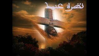نظرة عنيك المرنم مجدى عيد