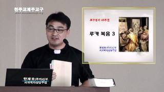 교구 성서40주간 - 루카복음(3-2)