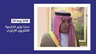 حديث وزير الخارجية للتلفزيون الارتيري 09 اغسطس 2018
