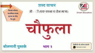 शब्दवाचन।औ चे शब्द भाग2(Marathi)
