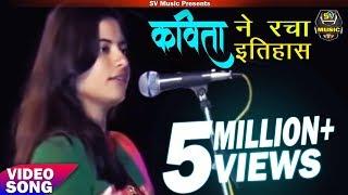 रोंगटे खड़े कर देने वाली ऐसी कविता आपने कभी नहीं सुनी होगी   Kavita Tiwari New Video 2017 width=