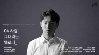 [2017. 3. 20 발매] 진호 미니 1집 'Pastel Reflection' 프리뷰