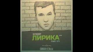 Steep 4K–Пепел и кофе feat Антон EK96