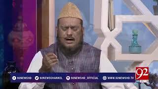 Naat Sharif : Tujh ko Atta Howa hai wo muqam kamli waly - 05 April 2018 - 92NewsHDPlus