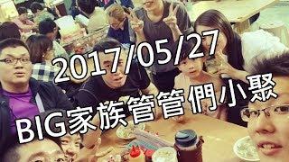 《BIG家族》2017/05/27 BIG家族管管們小聚台南半日遊!