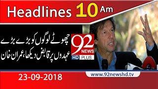 News Headlines | 10:00 AM | 23 Sep 2018 | 92NewsHD