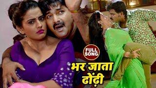 Pawan Singh (2018) का सबसे हिट गाना - Akshara Singh - Bhar Jata Dhodi - Pawan Raja - Bhojpuri Songs