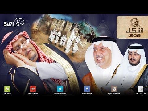 """#صاحي : """"أشكل"""" 205 - الله يطعني عنك !"""