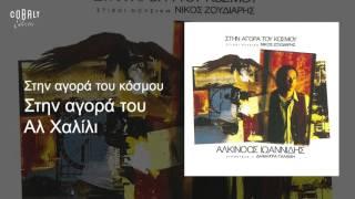 Αλκίνοος Ιωαννίδης - Στην αγορά του Αλ Χαλίλι - Official Audio Release