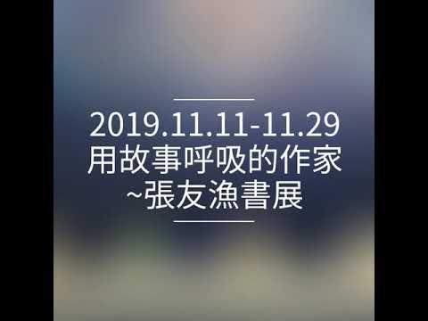 花蓮市中正國小~張友漁書展 - YouTube