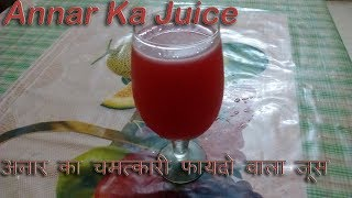 🍸Fortified with Natural Goodness Pomegranate Juice 🍸Anar ka Gunkari Ras 🍸Energy Booster for Male