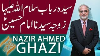 Subh E Noor | Syeda Rubab (SA) Wife of Hazrat Imam Hussian (RA) | 15 Nov 2018 | 92NewsHD