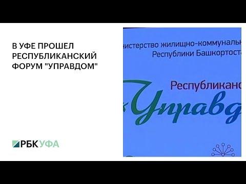 В УФЕ ПРОШЕЛ РЕСПУБЛИКАНСКИЙ ФОРУМ