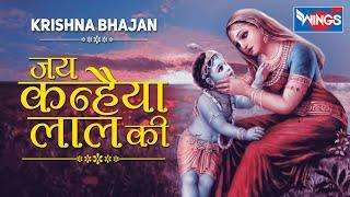 कृष्णा जन्माष्टमी : जय कन्हैया लाल की : Haathi Ghoda Palki Jay Kanhiya Lal Ki : Krishna Bhajan Songs