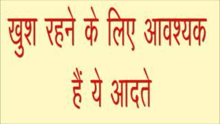 Khush Rehne Ke Upay   खुश रहना है तो ये विडियो जरूर देखें