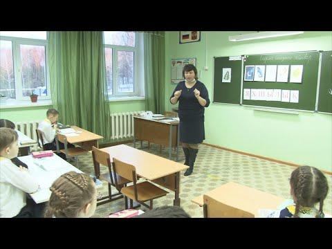 В Краснокамском районе выбирают лучшего учителя 2021 года