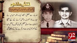Naqsh e Mazi: Pilot Rashid Minhas Shaheed | Nishan-e-Haider | - 17 February 2018 - 92NewsHDPlus