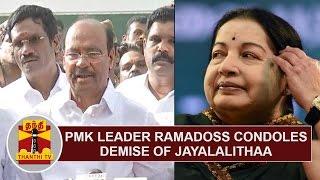 PMK Leader Ramadoss condoles demise of Jayalalithaa | Thanthi TV