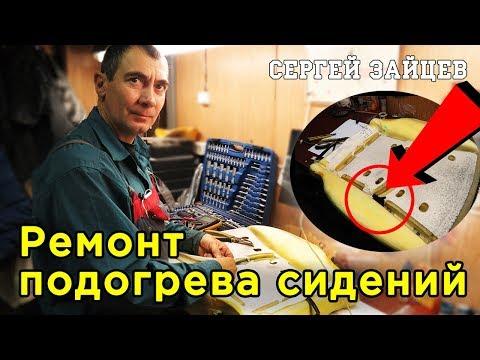 Ремонт Подогрева Сидений Своими Руками от Автоэлектрика Сергея Зайцева
