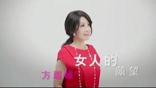 方瑞娥-女人的願望(官方完整版MV)HD【三立八點檔『甘味人生』片尾曲】