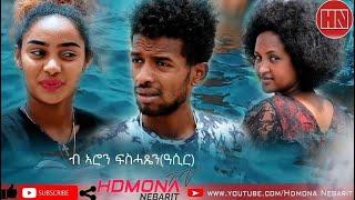 HDMONA - ይኣኽለኒ ብ ኣሮን ፍስሓጽዮን (ዓሲር) Yakleni by Aron Fshatsion - New Eritrean Comedy 2019