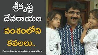 Sri Krishna Devarayalu family exclusive video, first time on youtube width=