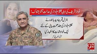 General Qamar Javed Bajwa prays for speedy recovery of Kulsoom nawaz   15 June 2018   92NewsHD
